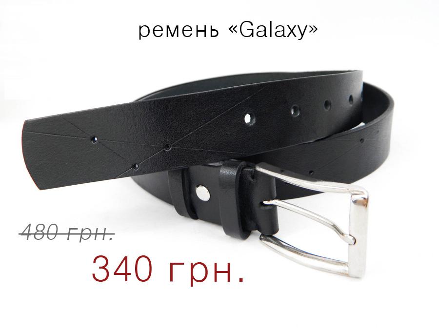 "ремень ""Galaxy"""