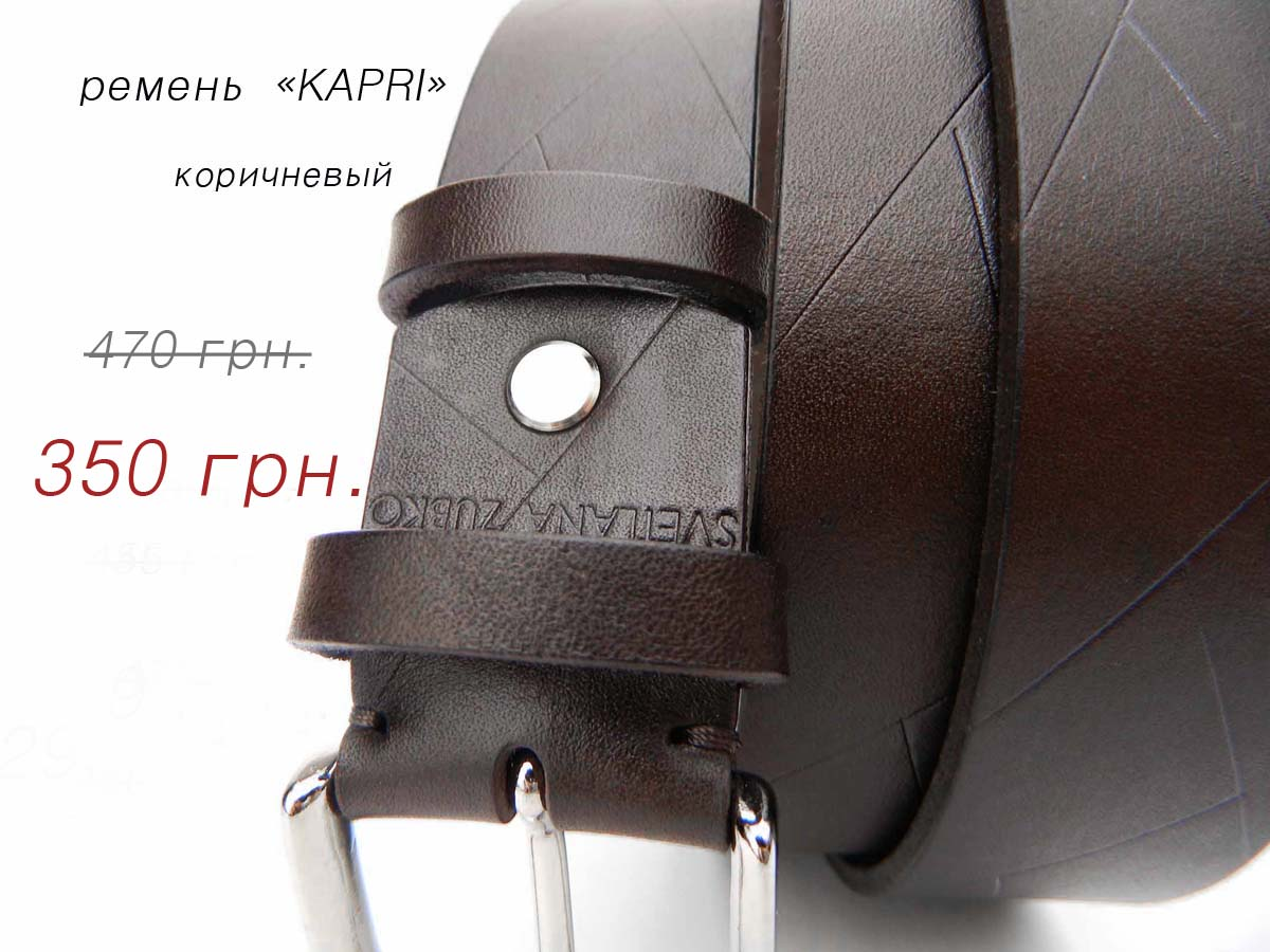 """Ремень """"KAPRI"""""""