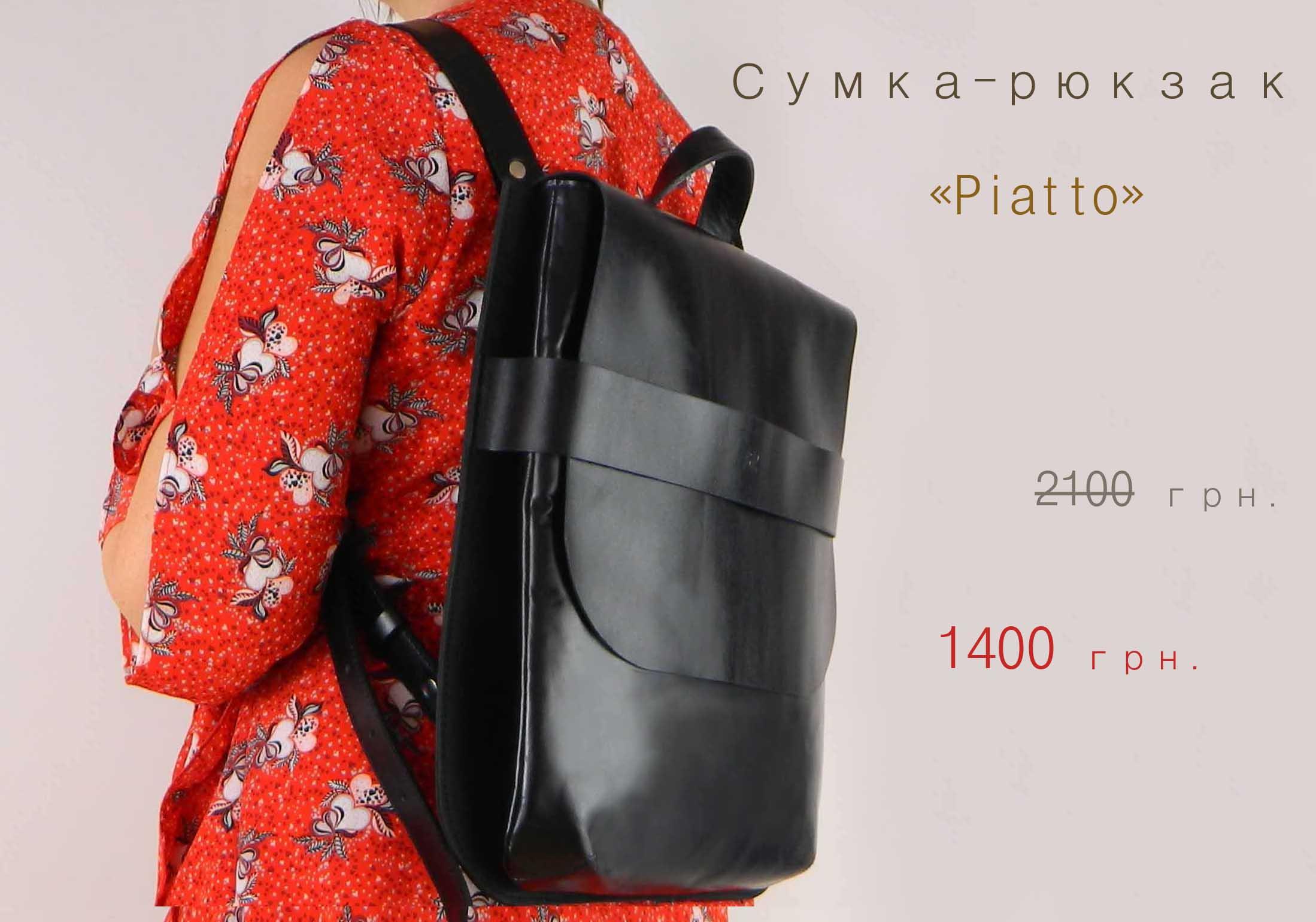 """Сумка-рюкзак """"Piatto"""""""