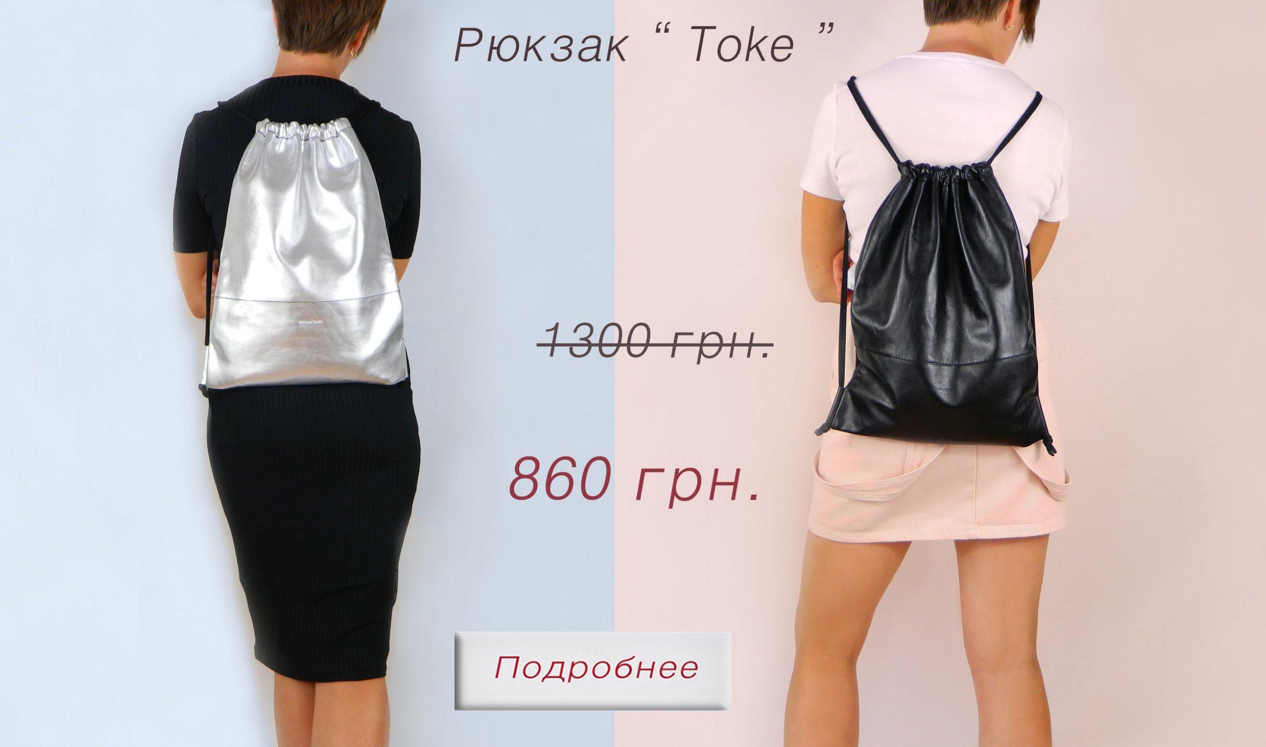 "Рюкзак "" Toke black"""